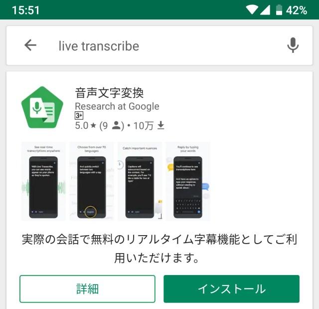 【動画あり】Googleのリアルタイム字幕アプリ「Live Transcribe」はモノマネでもうまく認識できるのか? 確かめてみた