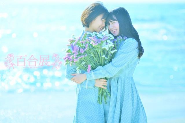 【尊い】『百合展2019』が開催決定! 女性同士の恋愛や友情をテーマにしたマンガや写真が大集合!! 東京・大阪・仙台・名古屋・福岡で