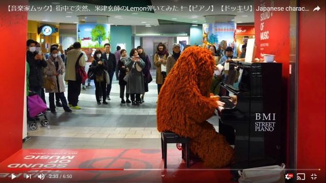 【本気】雪男ムックさん、ピアノの腕前が神レベルだった! 手袋ハメたまま米津玄師の『Lemon』を繊細に弾きこなす動画が凄すぎる