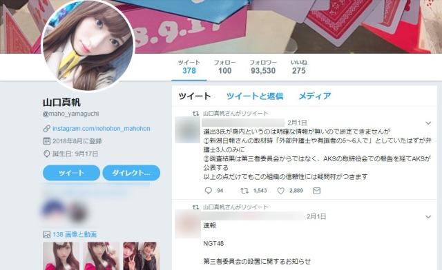 """NGT48が正規公演の再開を告知 / 一方、山口真帆さんのTwitterに """"ある変化"""" が起きファン動揺「もしかしてまほほん辞めるの?」"""
