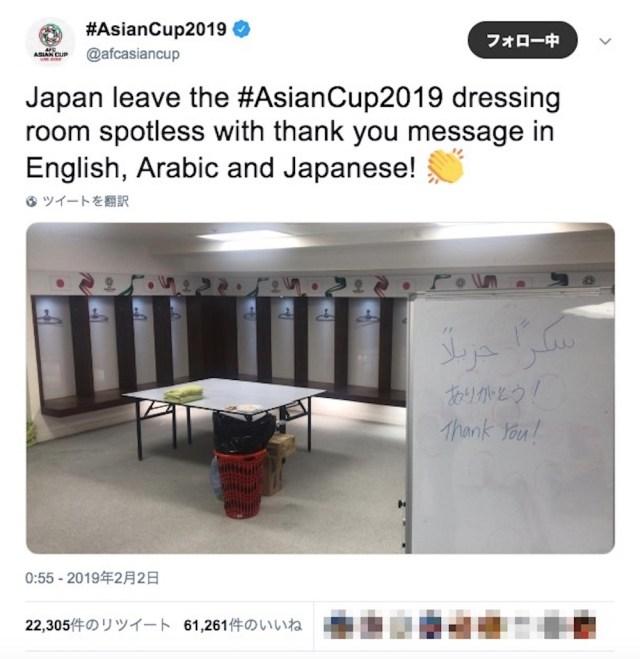 【アジアカップ2019】決勝で敗れた日本代表の行動に海外から賞賛の声 / ロッカールームがゴミひとつなく掃除されている上に…