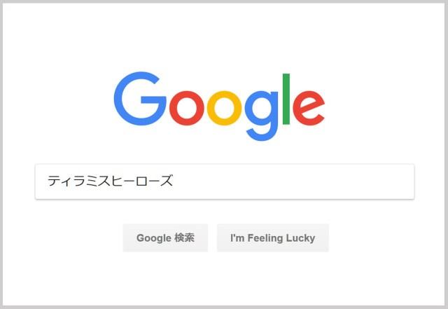 Googleで「ティラミスヒーローズ」と検索した結果! これはない……