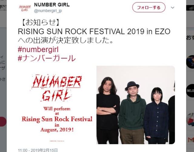【歓喜】伝説のバンド『ナンバーガール』が再結成! ライジングサン2019に出演することが明らかに!! 向井秀徳「できれば何発かヤりたい」