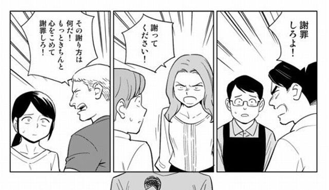 【漫画】「謝罪しろ!に対する違和感」のわかりみが深すぎる