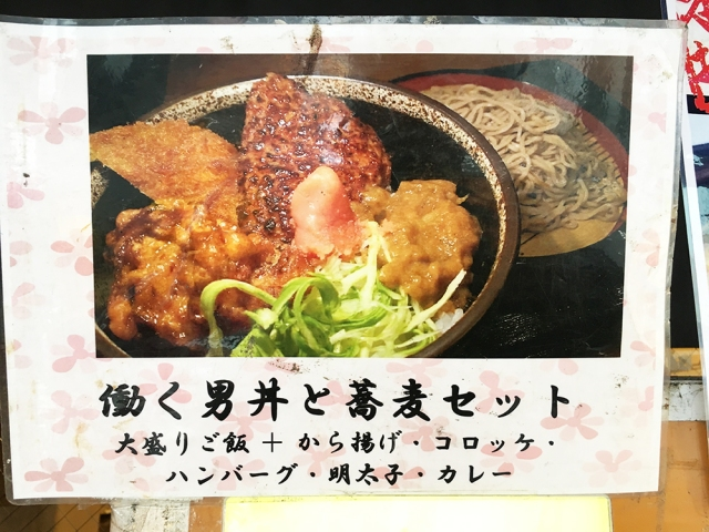 【盛りすぎ注意】ハンバーグ、から揚げ、コロッケ、カレー、明太子がご飯にドーン! しかもそばもつく京橋『正源そば』は漢の店 / 立ち食いそば放浪記:第148回