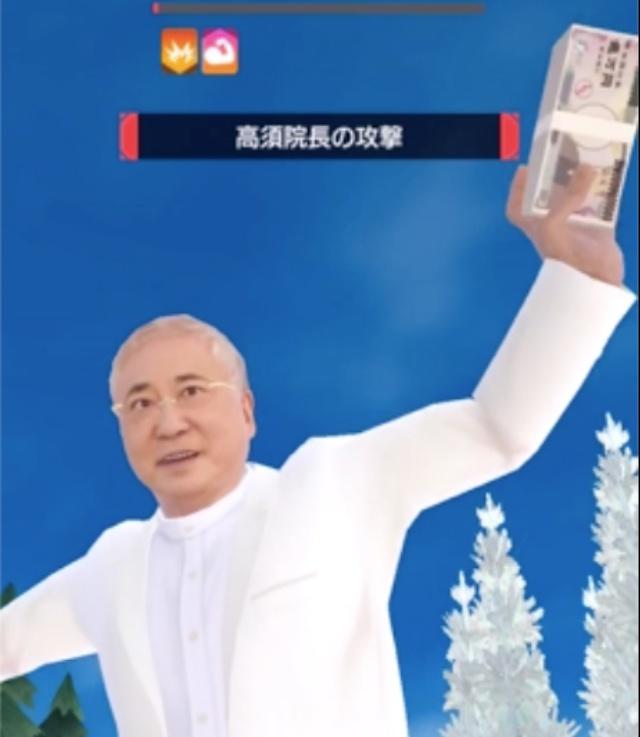 【札束で殴打】高須院長がアプリゲーム『テクテクテクテク』に登場したので対戦したら…すごい技を見せつけられた / 動画あり