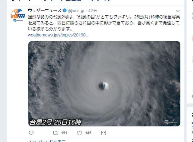 【悲報】台風2号『ウーティップ』くん、うっかり本気を出して最強になる / 2月としては史上初「猛烈な」勢力となって北上中