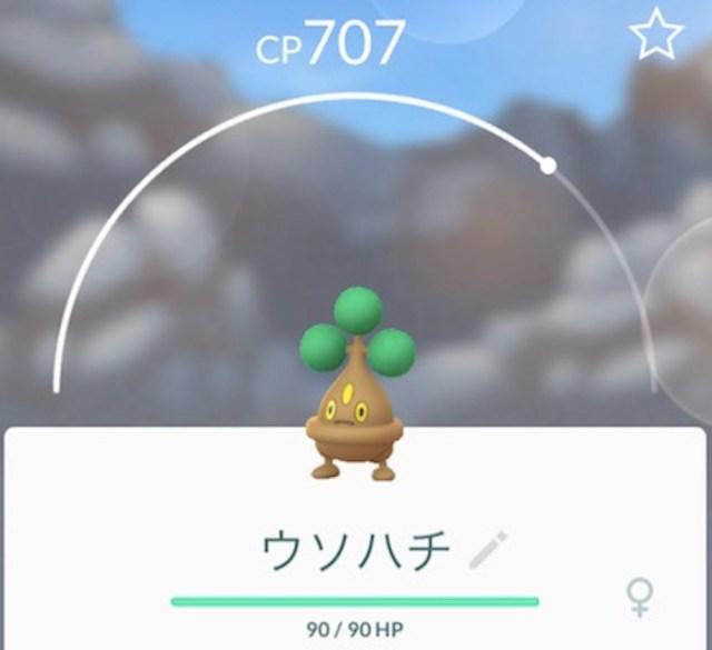 【ポケモンGO】シンオウ地方の新ポケモン・ウソハチが出た! 7キロ卵のアツさはいまだ健在!!