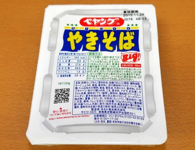 【悲報】まるか食品が「ペヤング」の値上げを正式発表 / 2019年6月1日から