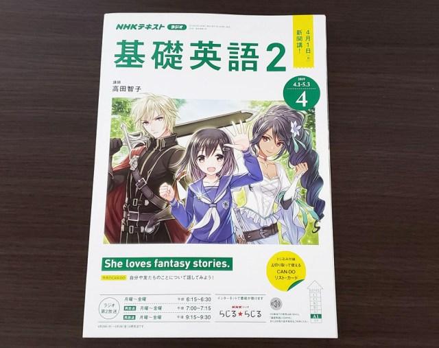 【新機軸】NHKラジオ英語のテキストが攻めすぎている件 / あのジャンルが好きな人にはたまらない一冊
