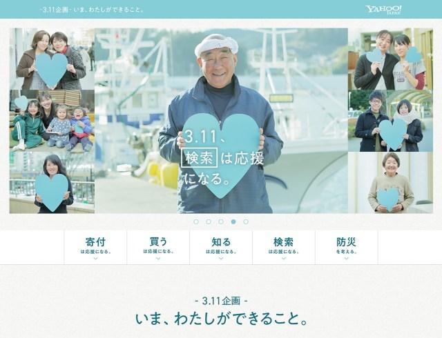 【重要】本日Yahooで「3.11」と検索すると10円が寄付されます