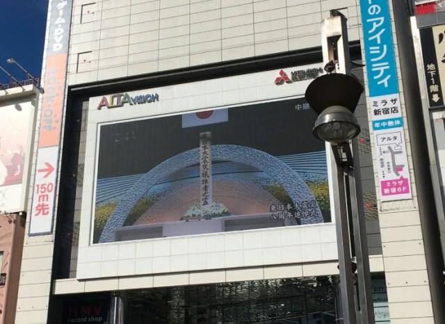 【震災から8年】2019年3月11日14時46分の新宿アルタ前の様子 / 数年ぶりに追悼式典の中継復帰