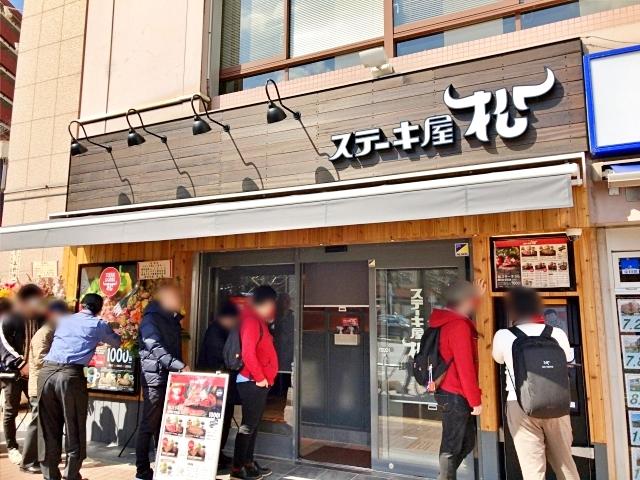 【悲報】松屋の新業態「ステーキ屋松」、暴力的なまでのコスパと味で「いきなりステーキ」を潰しにかかる! 本日3/12オープン
