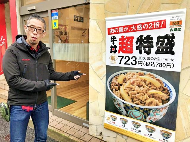 【時は来た】吉野家の牛丼に「超特盛」が登場! 肉の量は大盛の2倍!! 食べても食べても全然減らねェェェェエエエ!