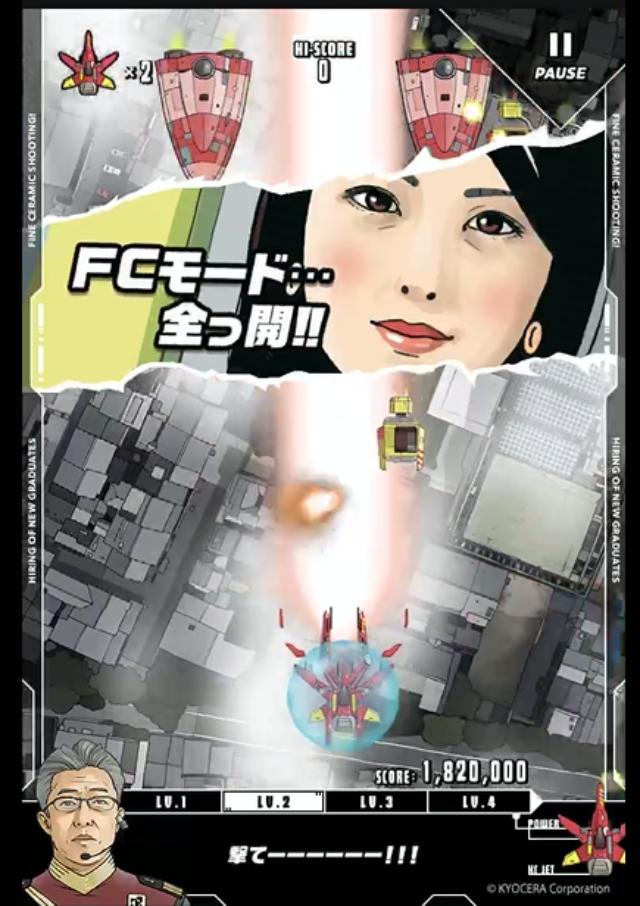 【謎】京セラの新卒採用サイトにある「シューティングゲーム」がガチすぎる件