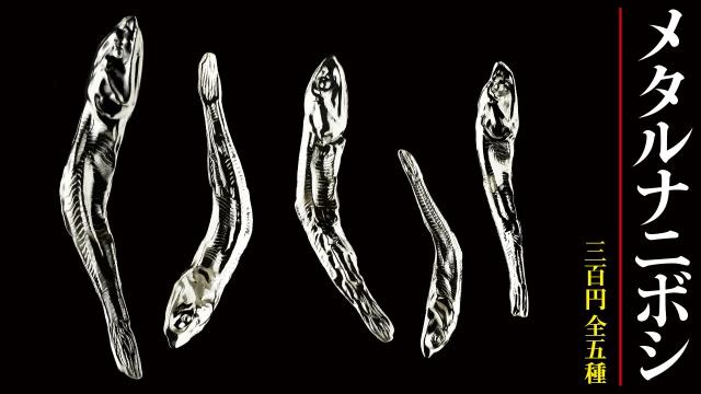 【意味不明】煮干し、完全金属製となってまさかの商品化へ / 需要を感じさせない『メタルナニボシ』は来月4/2発売