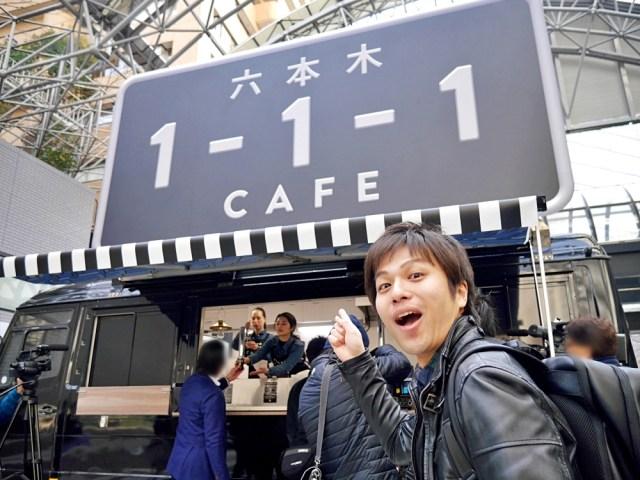 """【潜入】都内に複数ある「住所1-1-1」の場所にカフェが出現したらしい → 実際に行ってみたら """"超絶ブラック"""" だった話"""
