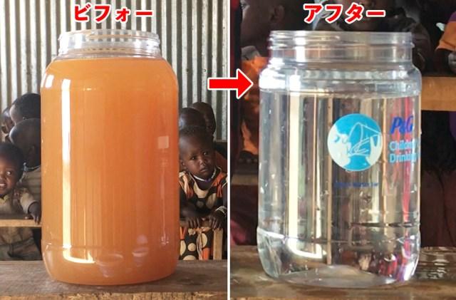 【現地レポ】まるで魔法! にごった水を「安全な飲み水」にしてしまう簡易浄水剤を、水で苦労しているアフリカの村で試してきた!!
