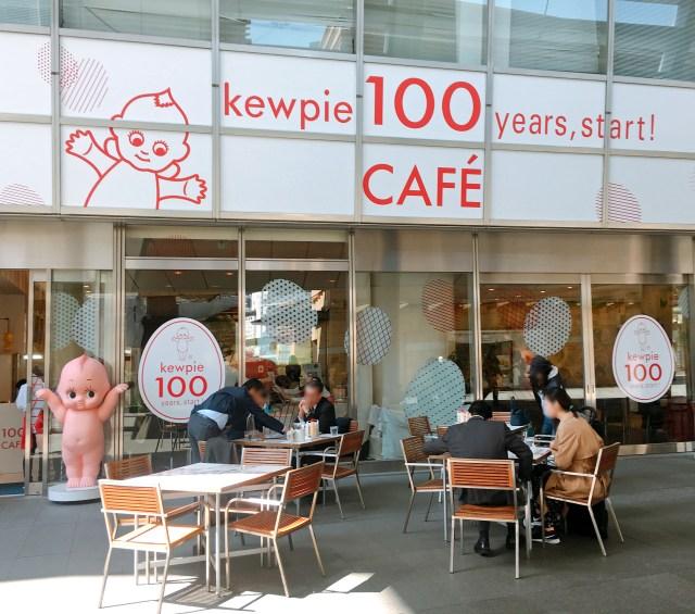 キユーピーが100周年記念のカフェを期間限定でオープン! マヨネーズが入ったプリンが激ウマで泣きそうになった