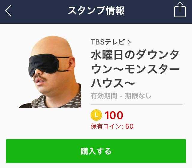 クロちゃんだらけ! 「水ダウ」モンスターハウスLINEスタンプの売上ランキングがヤバい!!
