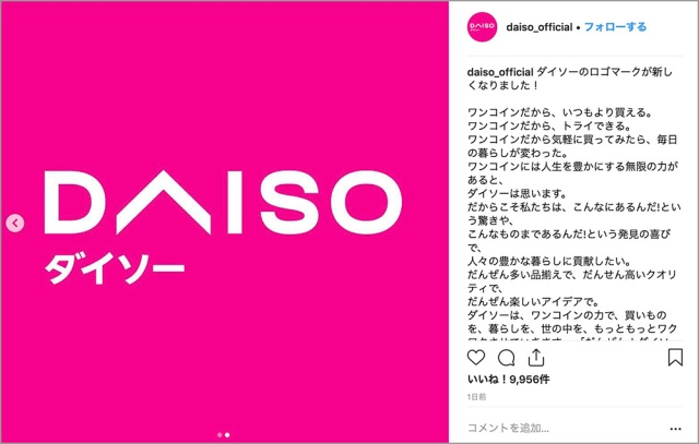 【100均検証】知らぬ間にダイソーのロゴが変わっていた!