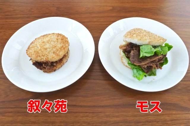 どっちがウマい? 叙々苑とモスの「焼肉ライスバーガー」を食べ比べてみた結果…