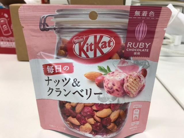 【売られとったんかワレ】第4のチョコ「ルビーチョコレート」がいつの間にか普通にコンビニで売られているから食べてみた結果 → 少し大人になった気がした