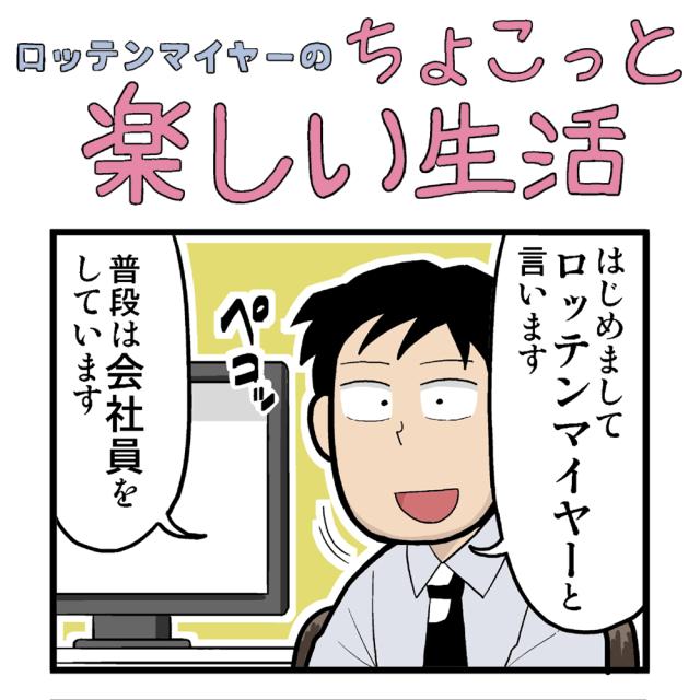 【4コマ】新しい4コマ漫画はじまります! 第1回「はじめまして!」ロッテンマイヤーのちょこっと楽しい生活