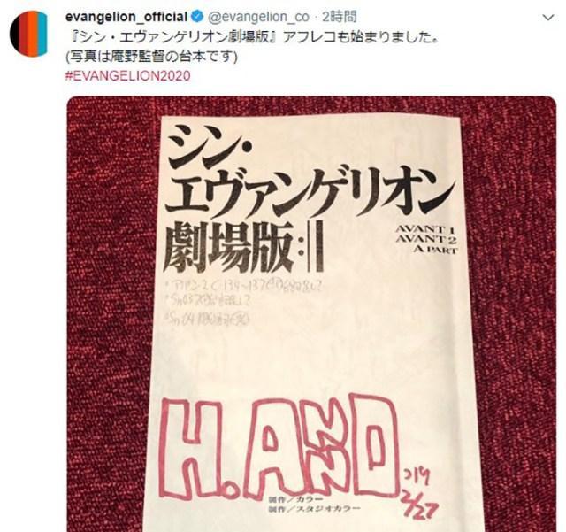 【朗報】『シン・エヴァンゲリオン劇場版』、ついにアフレコ開始! 公式Twitterが庵野秀明監督の台本をツイート