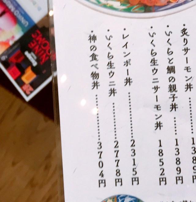 """横浜・アソビルに究極の料理が存在した! その名も「 """"神の食べ物"""" 丼」/ 食べてみたら天国が見えそうになった"""