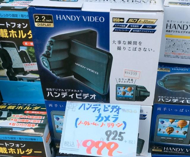 【検証】秋葉原で売ってた「999円のハンディビデオカメラ」で撮影したら、ノスタルジックな気持ちになって涙が出そうになった……