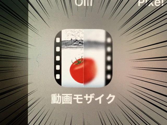 元モザイク師が大絶賛! 無料の動画モザイクアプリ『動画モザイクアプリ ぼかし動画&モザイク動画』が高性能すぎてビビる