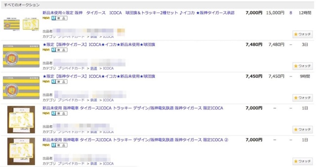【悲報】発売開始した「タイガースICOCA」がマッハで転売される
