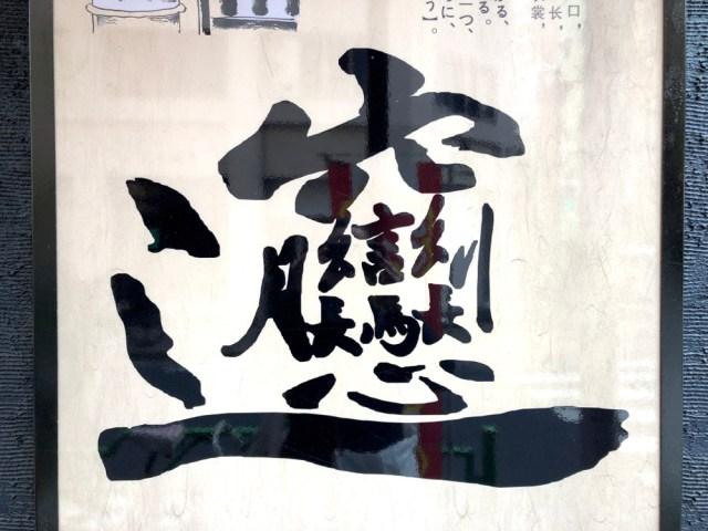 【57画】漢字が激ムズで有名な『ビャンビャン麺』を初めて食べてみた結果… / 八丁堀「秦唐記」
