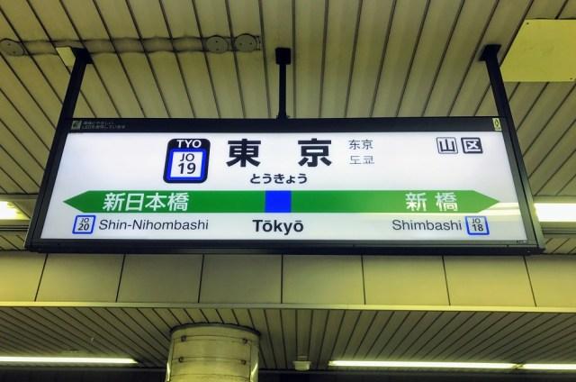 【裏ワザ】500円で東京から広島まで行く方法 / 運とタイミング次第では九州まで行けるかも…!