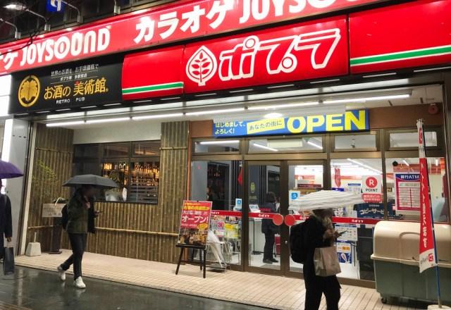 【立ち飲み】コンビニで「角打ち」できる『ポプラ博多駅前店』に行ってみた → ただの天国ですわここ
