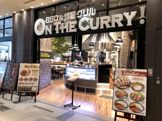 丸亀製麺のカレー専門店「On The Curry!」が都内初進出!! ココイチとの仁義なきカレー戦争勃発か?