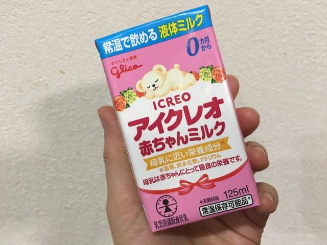 【育児】液体ミルクを使ってみた感想「ストレスフリーで感動!」1日で2時間も時短になり荷物も減少! 子供への目配り気配りに余裕ができた