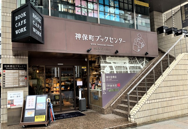 【感動】『岩波書店』の本に囲まれてランチはいかが? 「神保町ブックセンター」が竜宮城並みの幸せ空間だった…!!