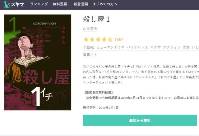 【閲覧注意】伝説の漫画『殺し屋1』が全巻無料で公開中! 心が弱い人は読まない方がいいぞ!! 3月31日まで