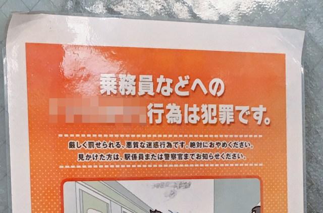 【残念クイズ】駅で見かけたポスター「乗務員などへの○○行為は犯罪」、さてナニ行為でしょうか?