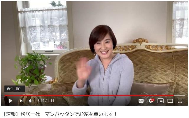 松居一代さん、突然YouTuberとしての活動を再開! 舞台はニューヨークへ / さわやかすぎて逆に心配……