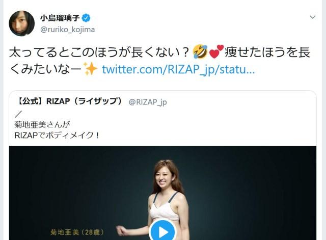 RIZAPで「ダイエットした菊地亜美さん」のCM動画に対する、小島瑠璃子さんのツッコミが的確すぎる!