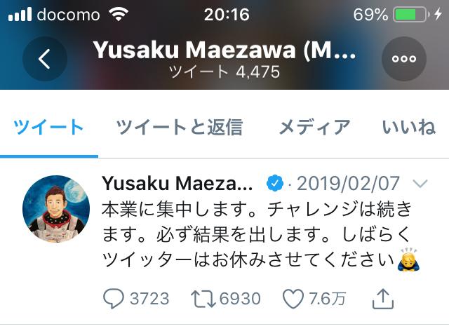 【照れ屋さん】Twitter休止宣言をしたZOZO前澤社長、こっそり更新していた! そんなとこを更新するとはッ!?