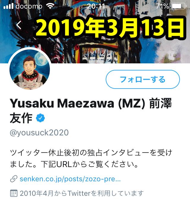 Twitter 前澤 社長 前澤社長のTwitterで1億円プレゼントキャンペーンの効果を分析