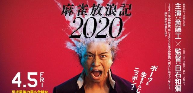 ピエール瀧容疑者出演の映画『麻雀放浪記2020』、上映についての対応に称賛の声「一石を投じた英断」