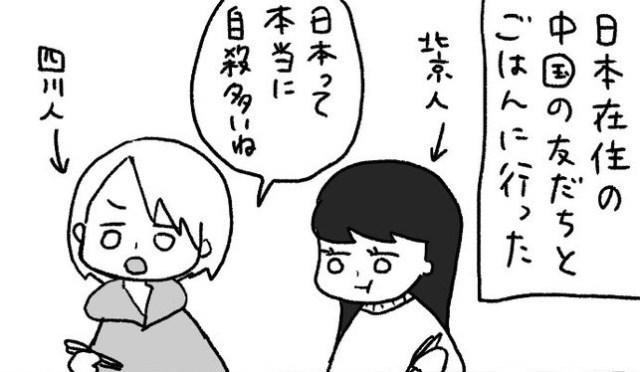 【漫画】「中国の友達に教わった人生を生きやすくする方法」に共感の声が相次ぐ → 謙遜のリスクとは?