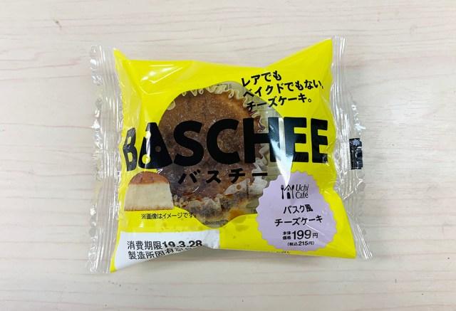 あのプレミアムロールケーキを超えた!? ローソンの爆売れ新商品『バスク風チーズケーキ BASCHEE(バスチー)』を食べてみた感想