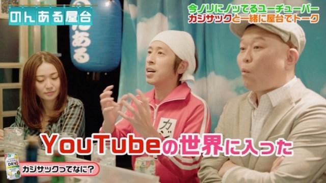 【衝撃動画】人気YouTuber「カジサック」がWeb番組で転身の真相を暴露  /「今のテレビではパフォーマンスを発揮できない」