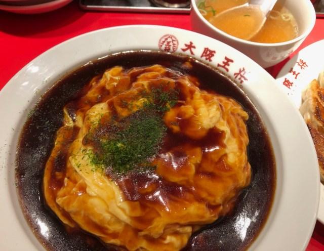 大阪王将で「日清焼そばU.F.O.のソースを使った天津飯」を見つけて混乱した → 食べたらもっと混乱した